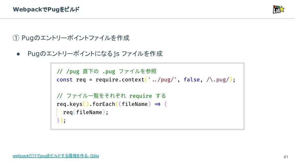 WebpackでPugをビルド ① Pugのエントリーポイントファイルを作成 ● Pugのエン...