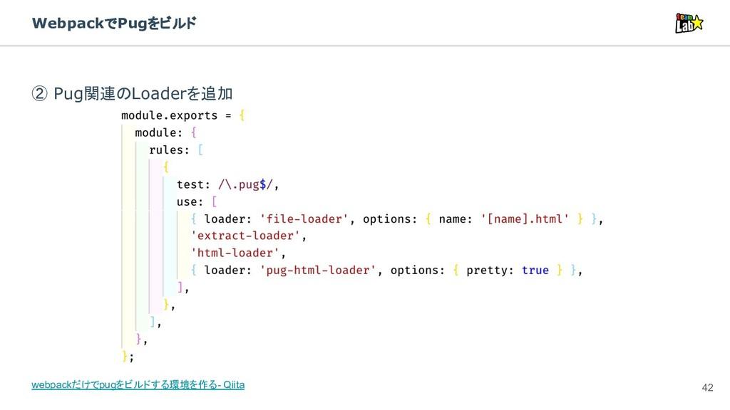 WebpackでPugをビルド ② Pug関連のLoaderを追加 42 webpackだけで...