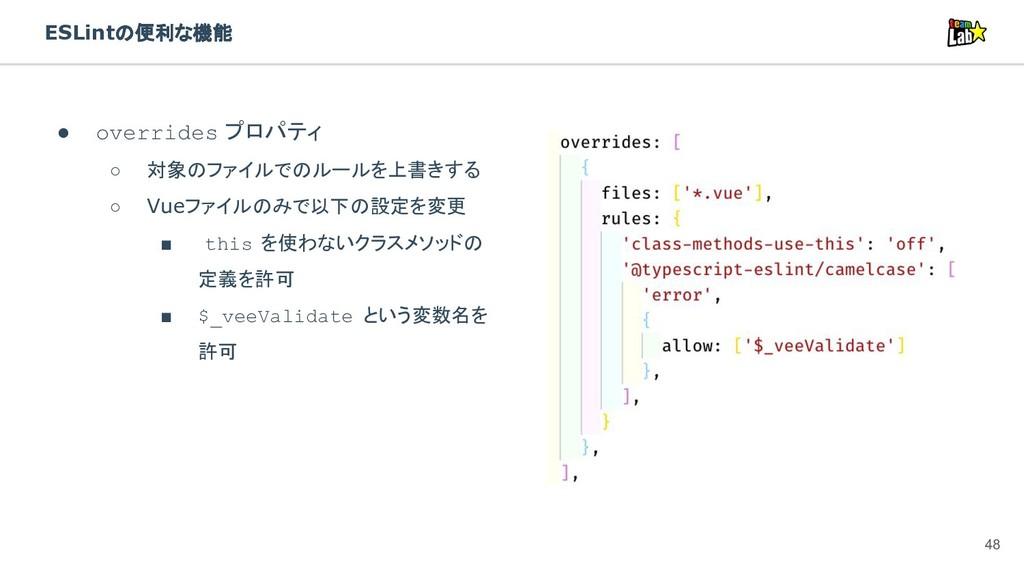 ESLintの便利な機能 ● overrides プロパティ ○ 対象のファイルでのルールを上...