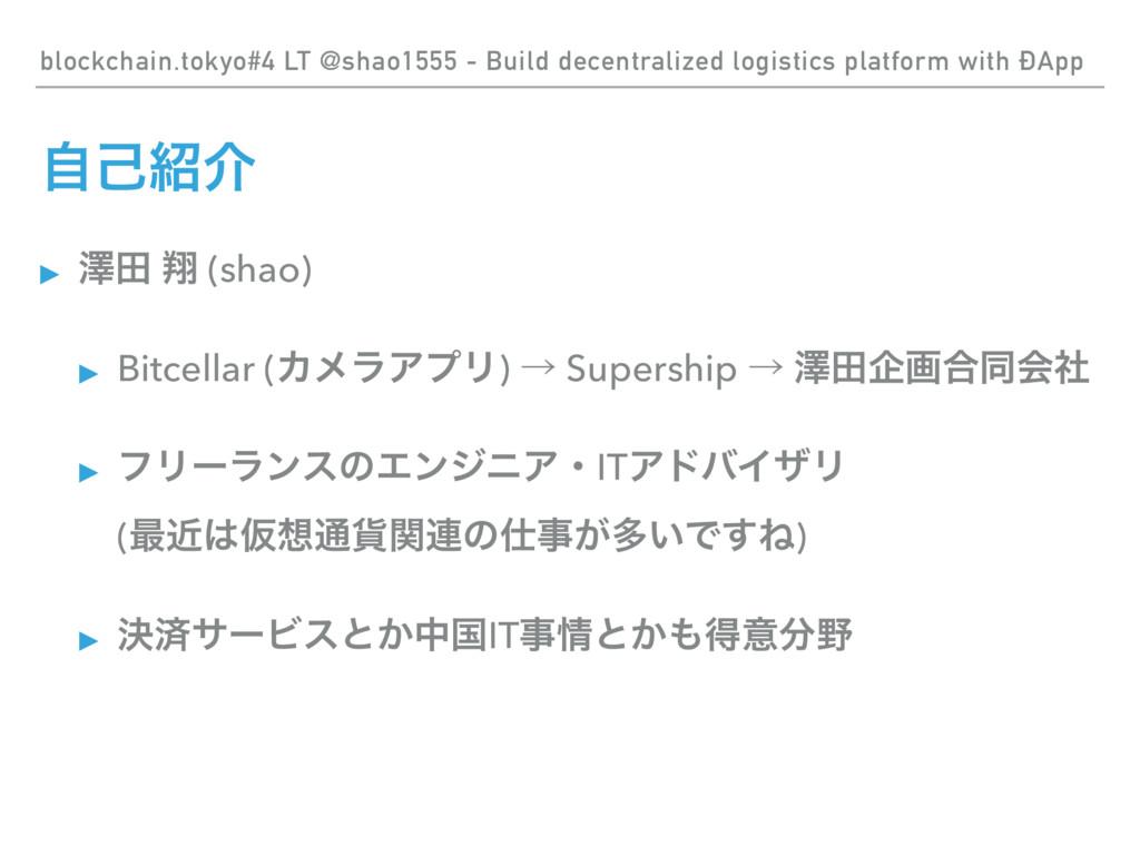 blockchain.tokyo#4 LT @shao1555 - Build decentr...