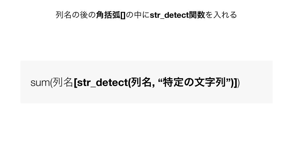 "sum(ྻ໊[str_detect(ྻ໊, ""ಛఆͷจྻ"")]) ྻ໊ͷޙͷׅ֯ހ[]ͷதʹ..."