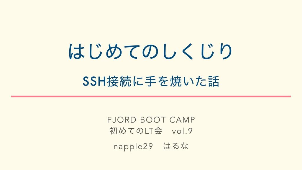 ͡Ίͯͷ͘͠͡Γ SSHଓʹखΛম͍ͨ FJORD BOOT CAMP   ॳΊͯͷLT...