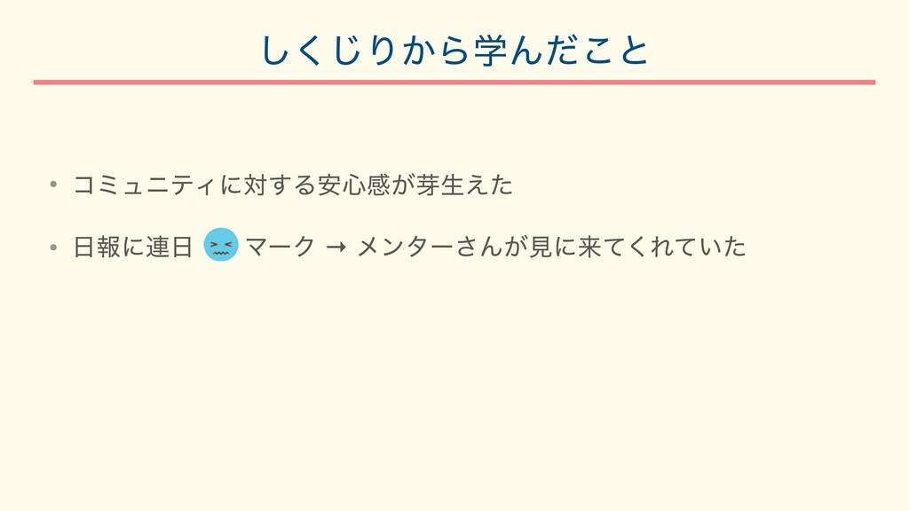 • ίϛϡχςΟʹର͢Δ҆৺ײ͕ժੜ͑ͨ   • ใʹ࿈ɹɹϚʔΫ → ϝϯλʔ͞Μ͕ݟʹ...