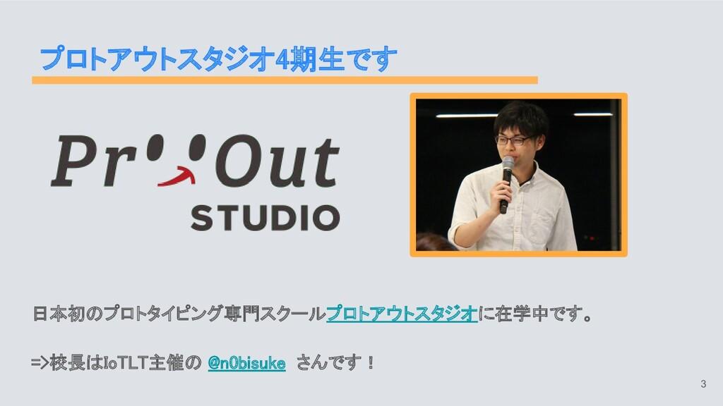 プロトアウトスタジオ4期生です  日本初のプロトタイピング専門スクールプロトアウトスタジオ...