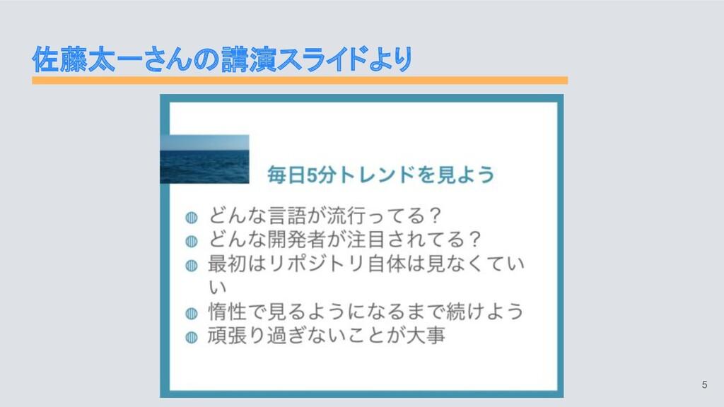 佐藤太一さんの講演スライドより  5