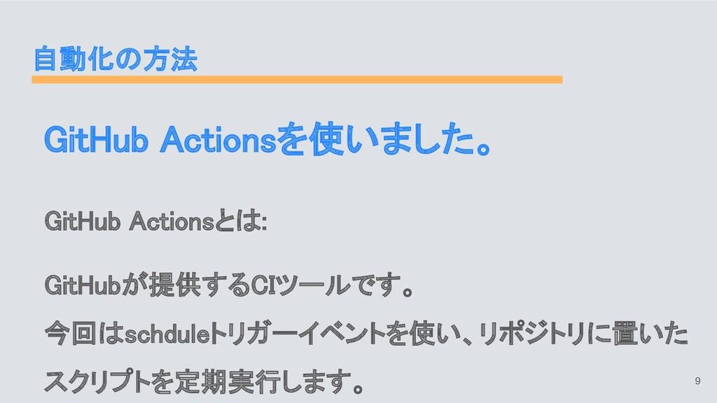 自動化の方法 GitHub Actionsを使いました。 9 GitHub Actions...