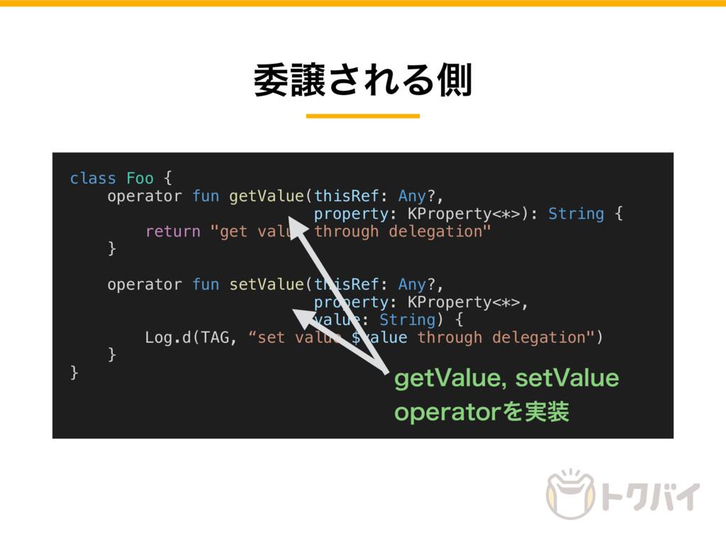 ҕৡ͞ΕΔଆ class Foo { operator fun getValue(thisRe...