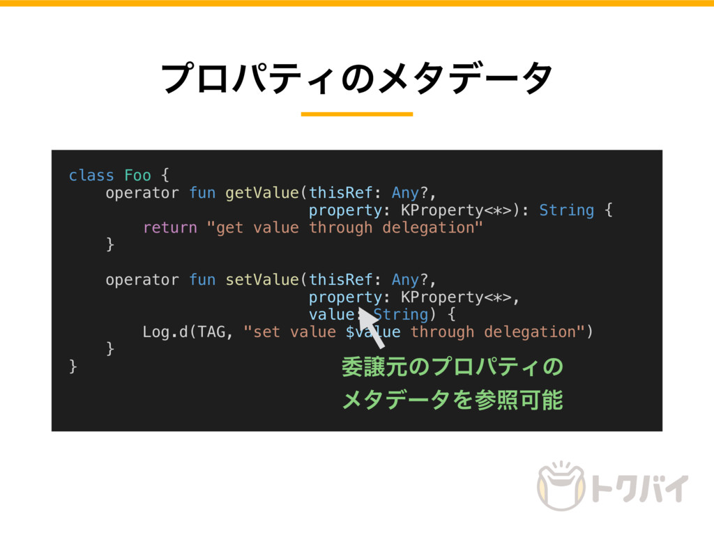 ϓϩύςΟͷϝλσʔλ class Foo { operator fun getValue(t...
