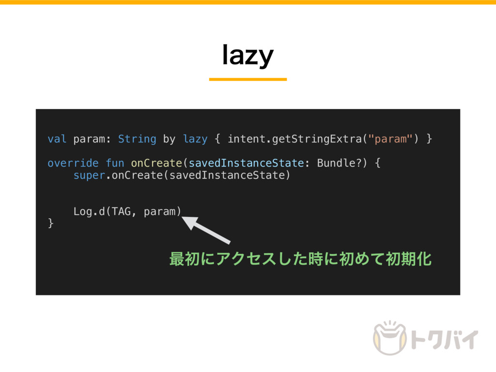 val param: String by lazy { intent.getStringExt...