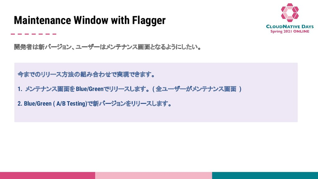 Title Name Maintenance Window with Flagger 開発者は...