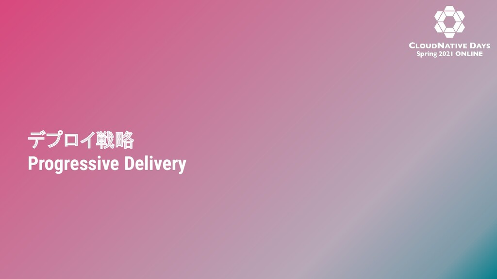 デプロイ戦略 Progressive Delivery