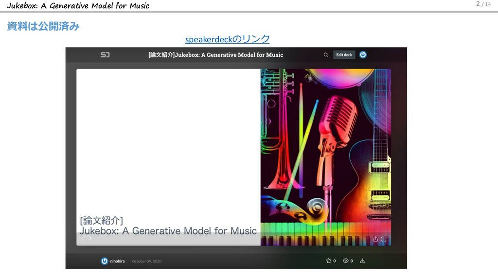 Jukebox: A Generative Model for Music 資料は公開済み 2...