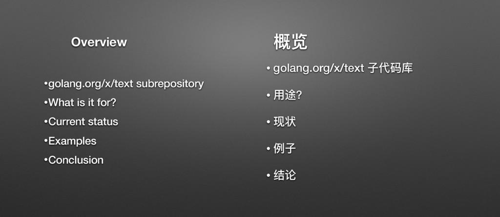༷ᥦ • golang.org/x/text ৼդᎱପ • አ᭔Ҙ • ሿᇫ • ֺৼ • ᕮ...