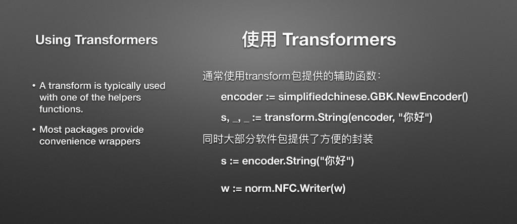 ֵአ Transformers ᭗ଉֵአtransform۱׀ጱᬀۗڍහғ  encoder...