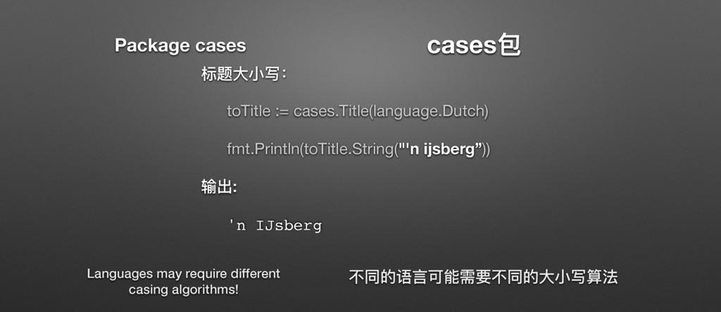 cases۱ ຽ᷌य़ੜٟғ toTitle := cases.Title(language.D...