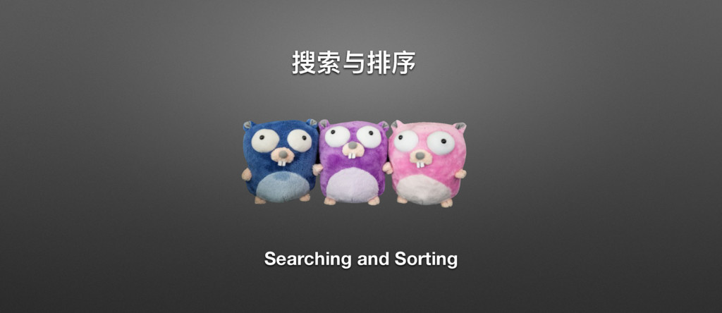 ᔱӨഭଧ Searching and Sorting