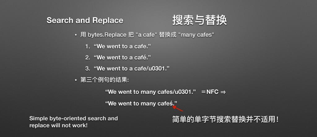 """ᔱӨ๊ഘ • አ bytes.Replace  """"a cafe"""" ๊ഘ౮ """"many ca..."""