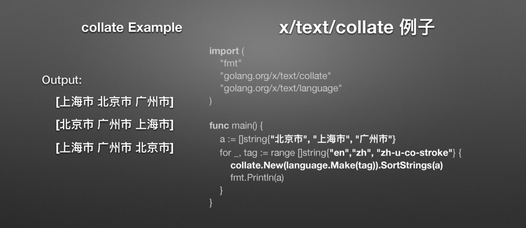 """x/text/collate ֺৼ import (  """"fmt""""  """"golang.org/..."""