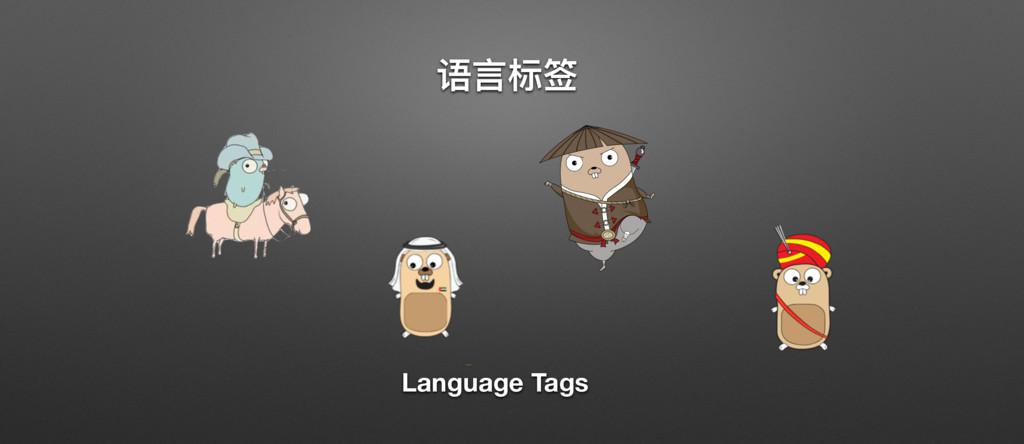 ຽᓋ Language Tags Go
