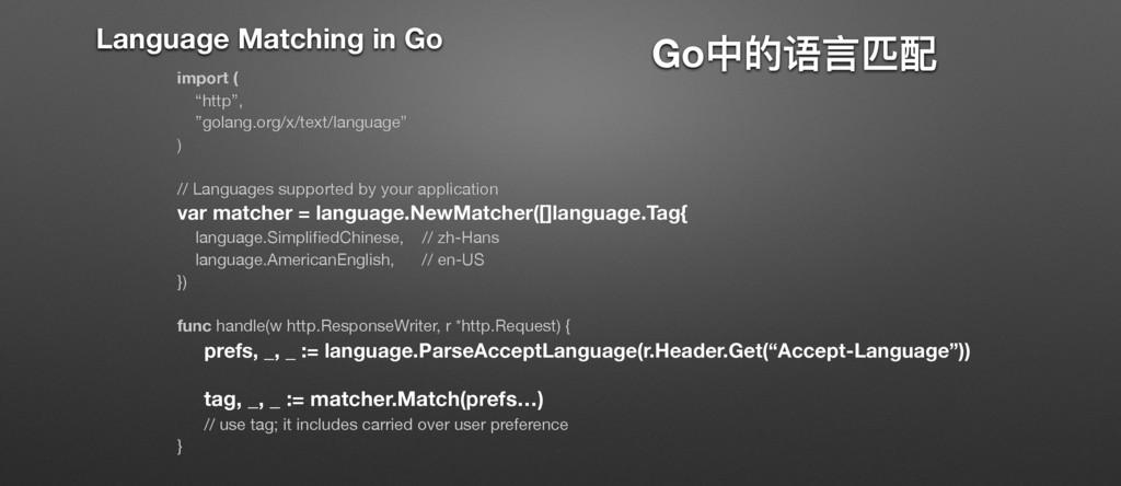 """GoӾጱ܃ᯈ import ( """"http"""", """"golang.org/x/text/la..."""