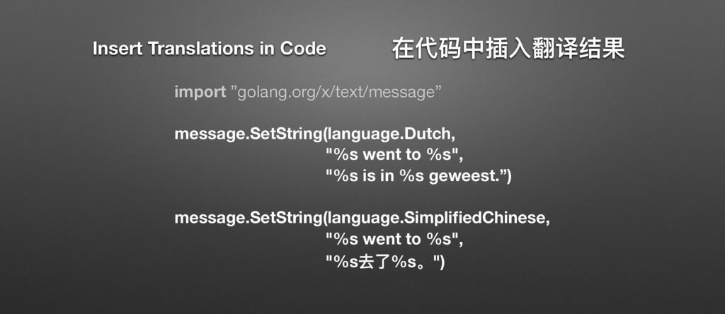 "դᎱӾൊفᘉᦲᕮຎ import ""golang.org/x/text/message""  ..."