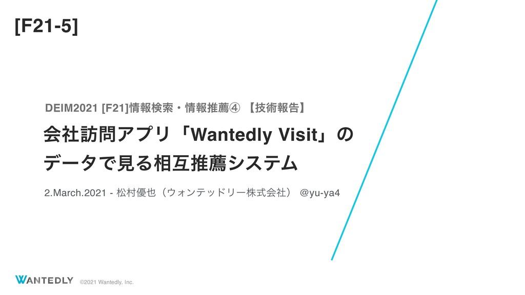 会社訪問アプリ「Wantedly Visit」のデータで見る相互推薦システム / deim2021-rrs-wantedly-visit