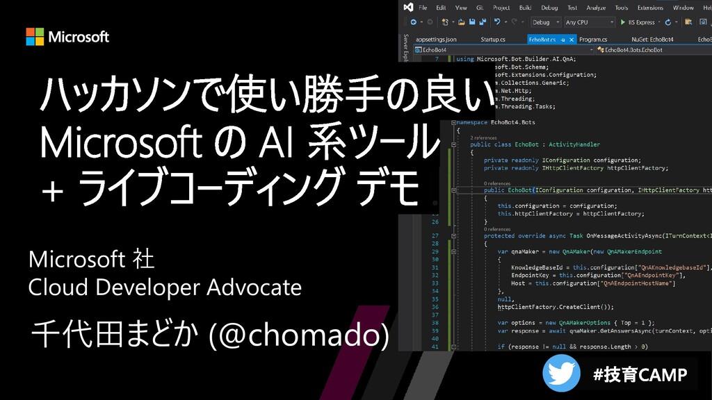 . 千代田まどか (@chomado) Microsoft 社 Cloud Developer...