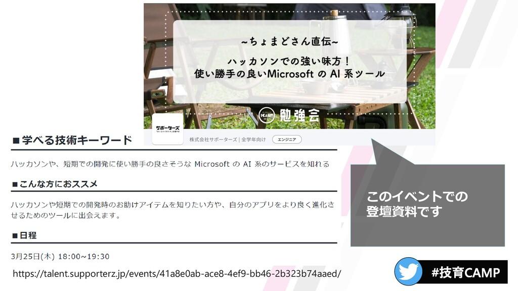 https://talent.supporterz.jp/events/41a8e0ab-ac...