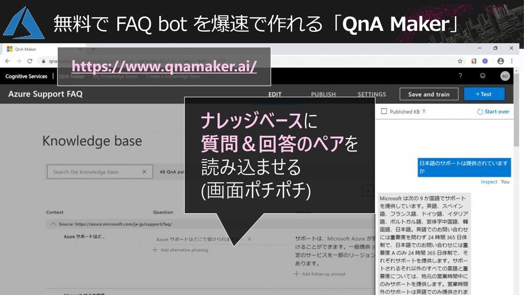 無料で FAQ bot を爆速で作れる「QnA Maker」 https://www.qnam...