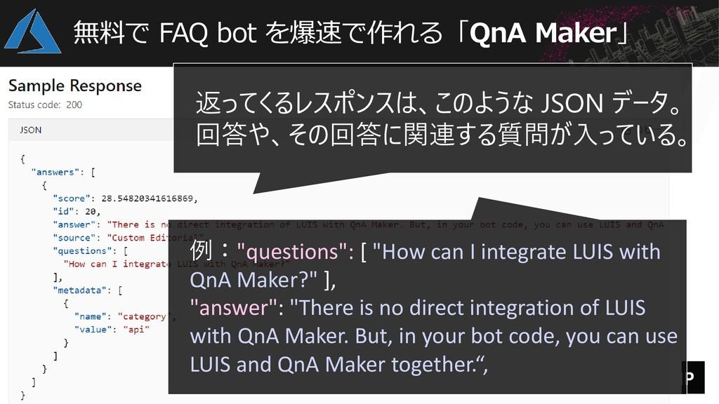 無料で FAQ bot を爆速で作れる「QnA Maker」 返ってくるレスポンスは、このよう...