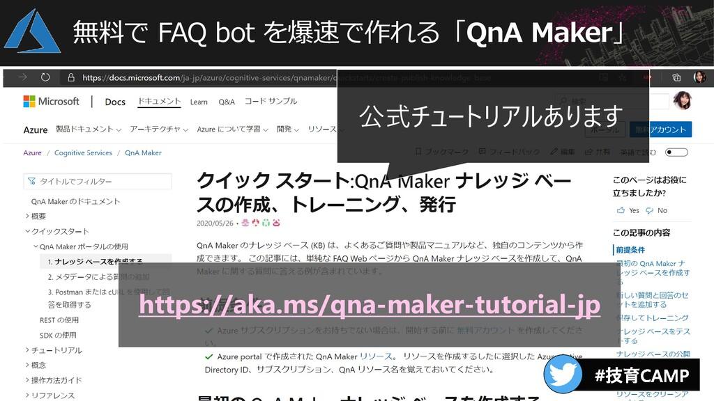 無料で FAQ bot を爆速で作れる「QnA Maker」 公式チュートリアルあります ht...