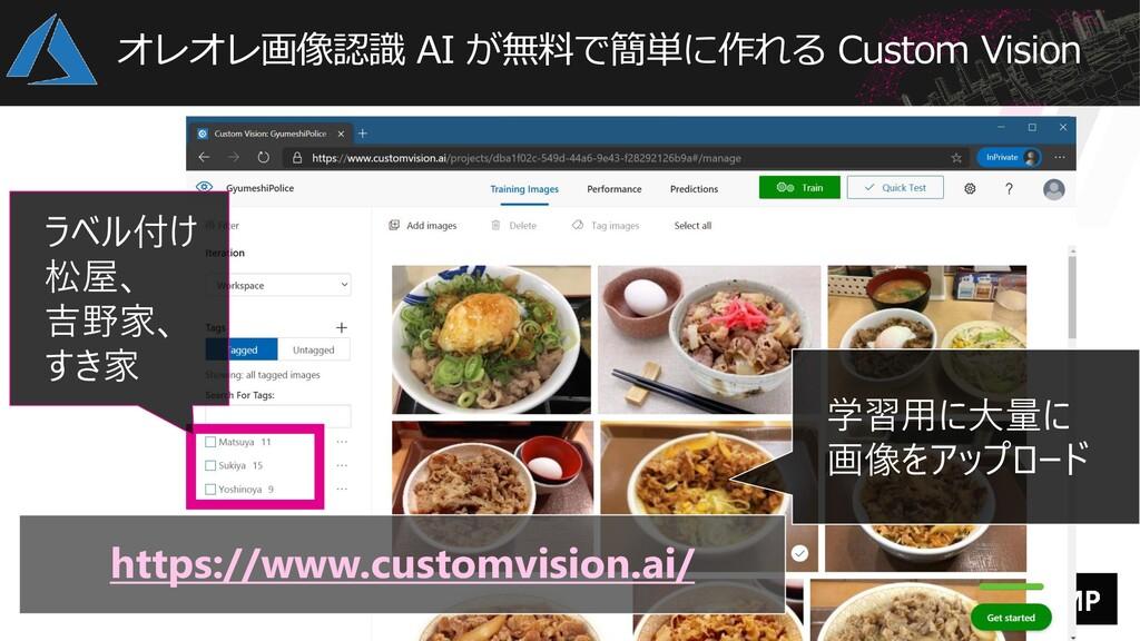 オレオレ画像認識 AI が無料で簡単に作れる Custom Vision https://ww...