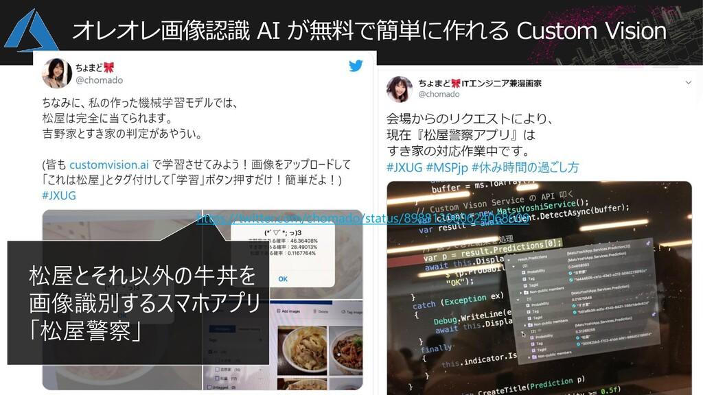 オレオレ画像認識 AI が無料で簡単に作れる Custom Vision 松屋とそれ以外の牛丼...