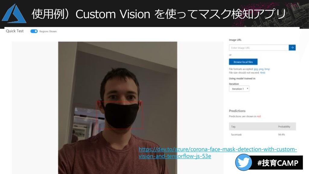 使用例)Custom Vision を使ってマスク検知アプリ https://dev.to/a...