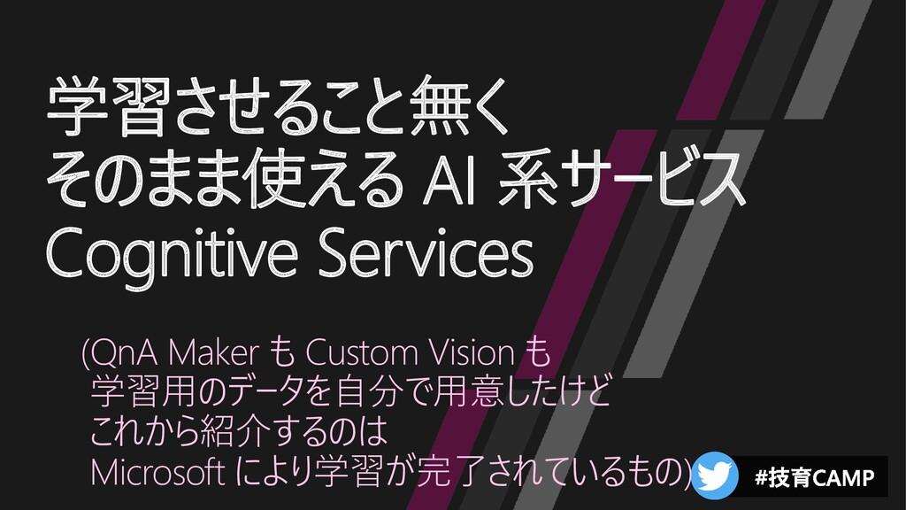 学習させること無く そのまま使える AI 系サービス Cognitive Services (...