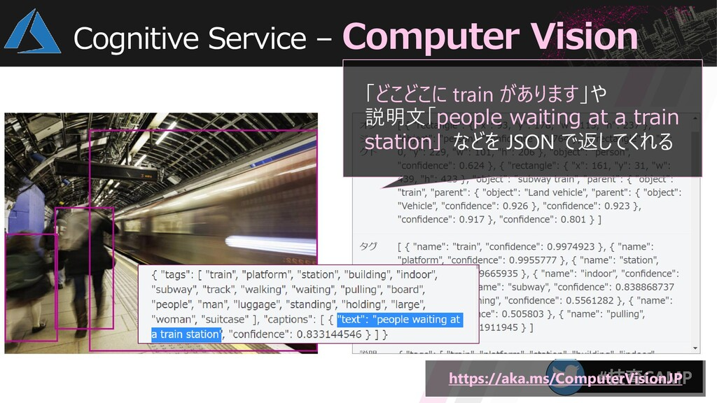 Cognitive Service – Computer Vision 「どこどこに trai...
