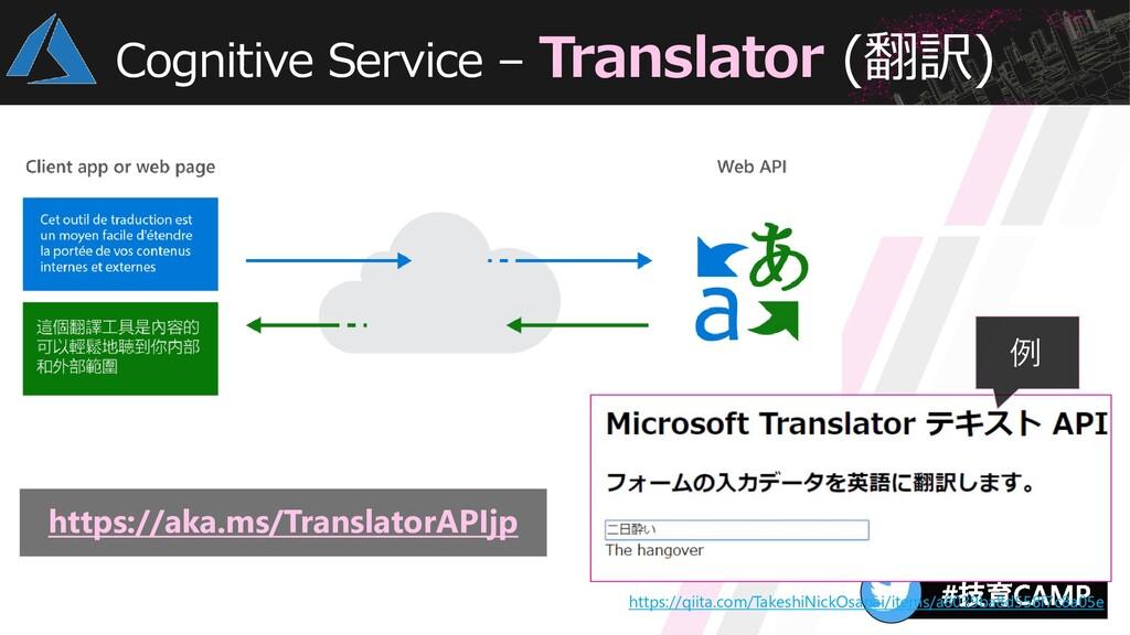 Cognitive Service – Translator (翻訳) https://aka...