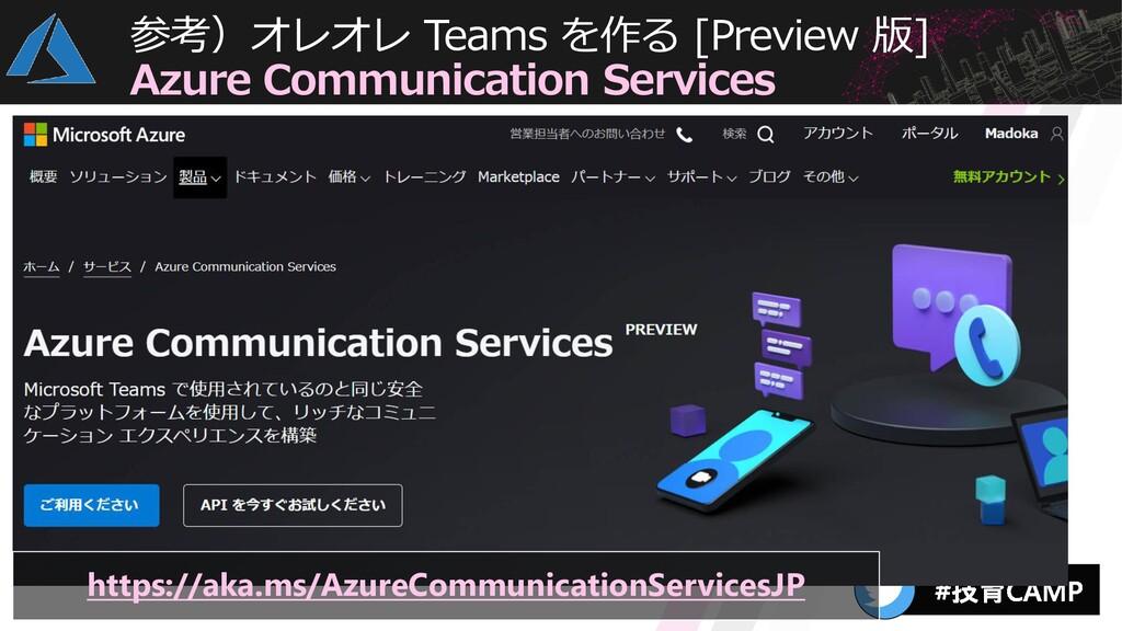 参考)オレオレ Teams を作る [Preview 版] Azure Communicati...