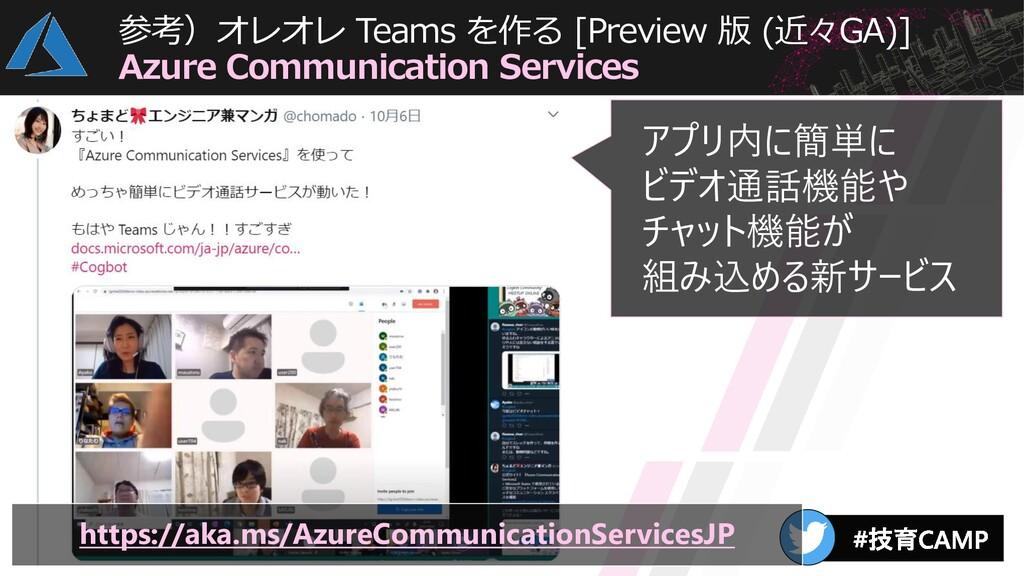 参考)オレオレ Teams を作る [Preview 版 (近々GA)] Azure Comm...