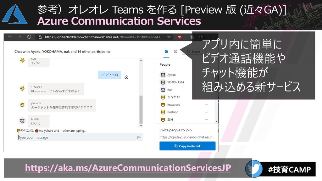 https://aka.ms/AzureCommunicationServicesJP 参考)...