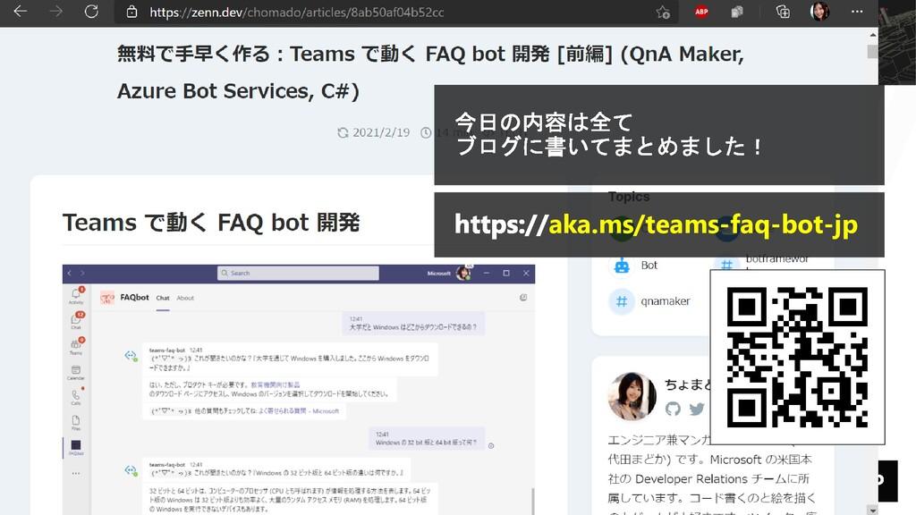 aka.ms/teams-faq-bot-jp