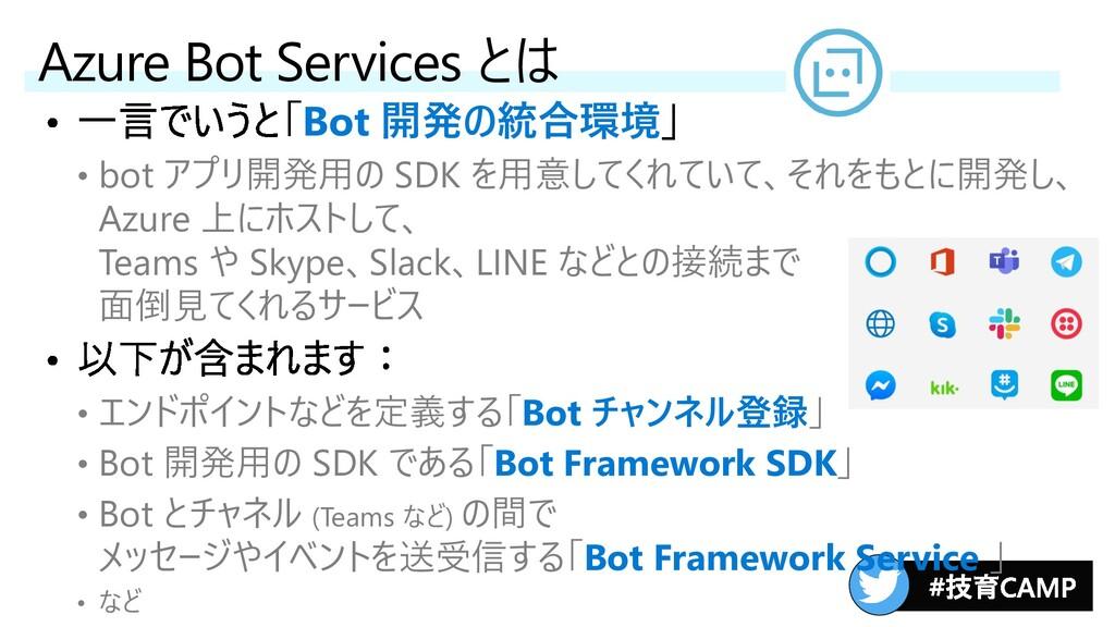 Bot 開発の統合環境 • bot アプリ開発用の SDK を用意してくれていて、それをもとに...