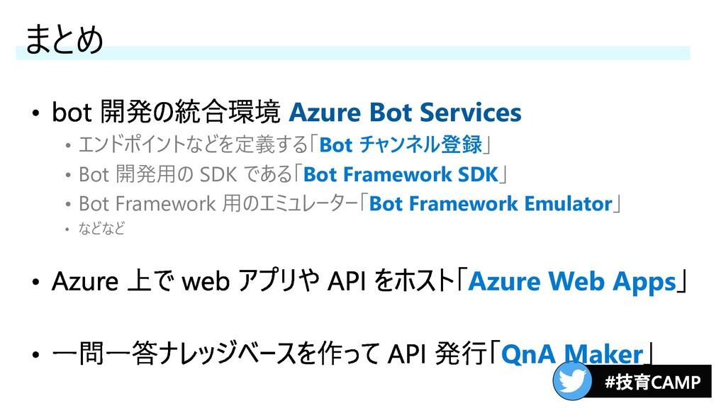 Azure Bot Services • エンドポイントなどを定義する「Bot チャンネル登録...