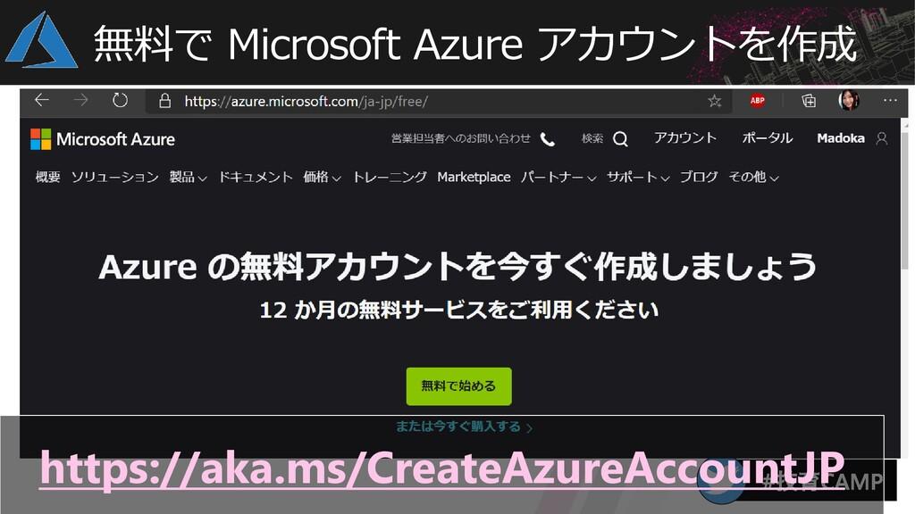 無料で Microsoft Azure アカウントを作成 https://aka.ms/Cre...