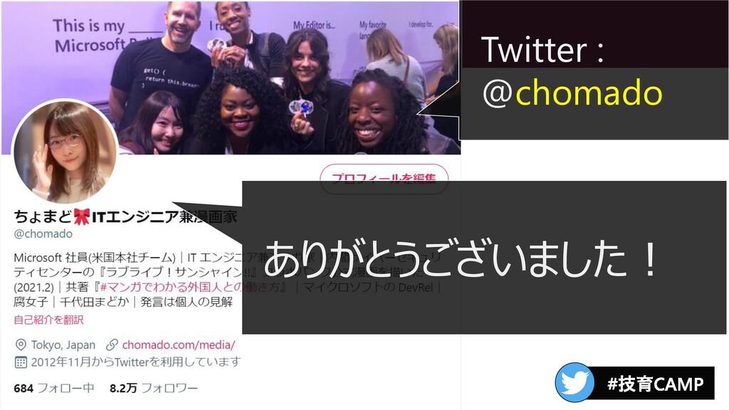Twitter : @chomado ありがとうございました!