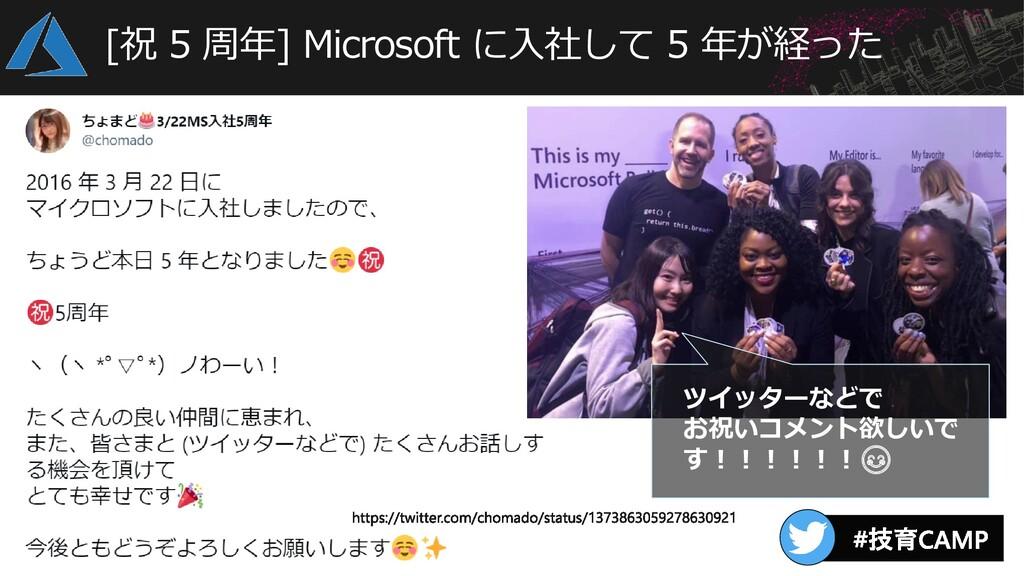 [祝 5 周年] Microsoft に入社して 5 年が経った ツイッターなどで お祝いコメ...