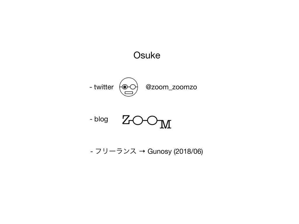 Osuke @zoom_zoomzo - blog - twitter - ϑϦʔϥϯε → ...