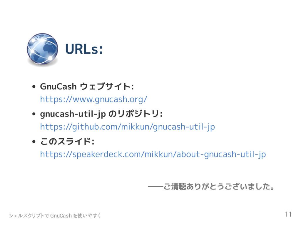 URLs: GnuCash ウェブサイト: https://www.gnucash.org/ ...