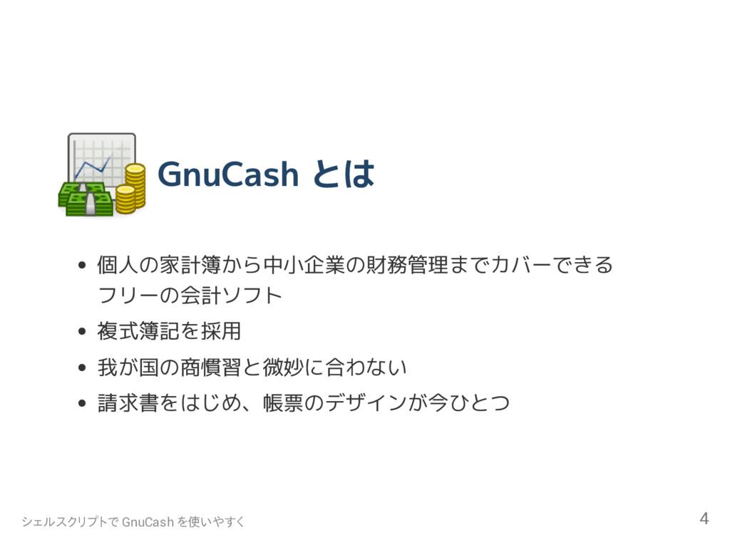 GnuCash とは 個人の家計簿から中小企業の財務管理までカバーできる フリーの会計ソフト ...