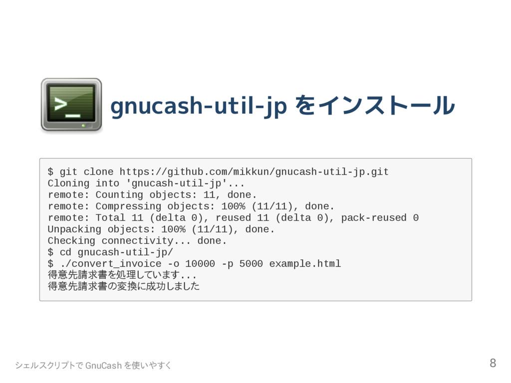 gnucash-util-jp をインストール $ g i t c l o n e h t t...